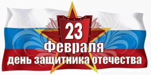Congratulations! Day of Soviet Army and Navy
